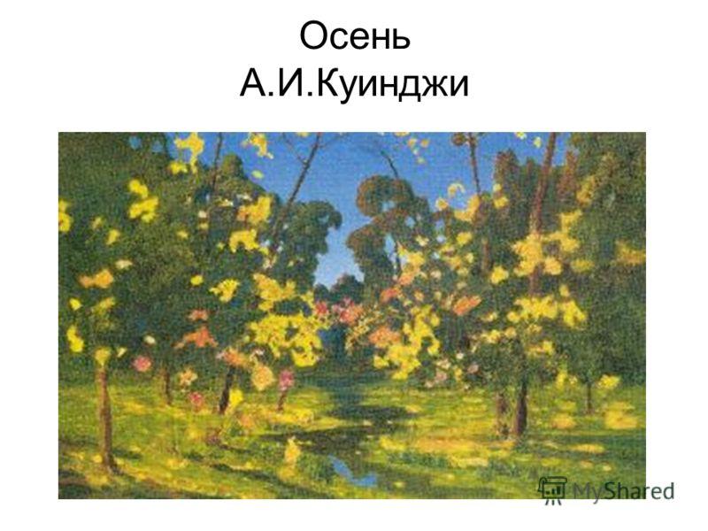 Осень А.И.Куинджи