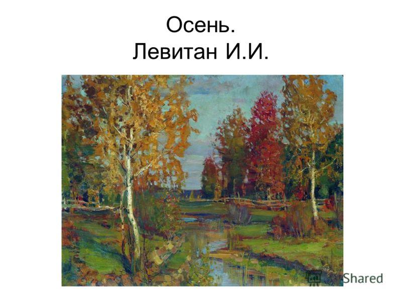 Осень. Левитан И.И.
