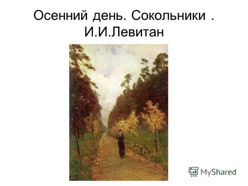 Осенний день. Сокольники. И.И.Левитан