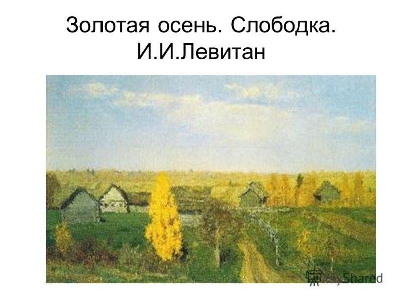 Золотая осень. Слободка. И.И.Левитан
