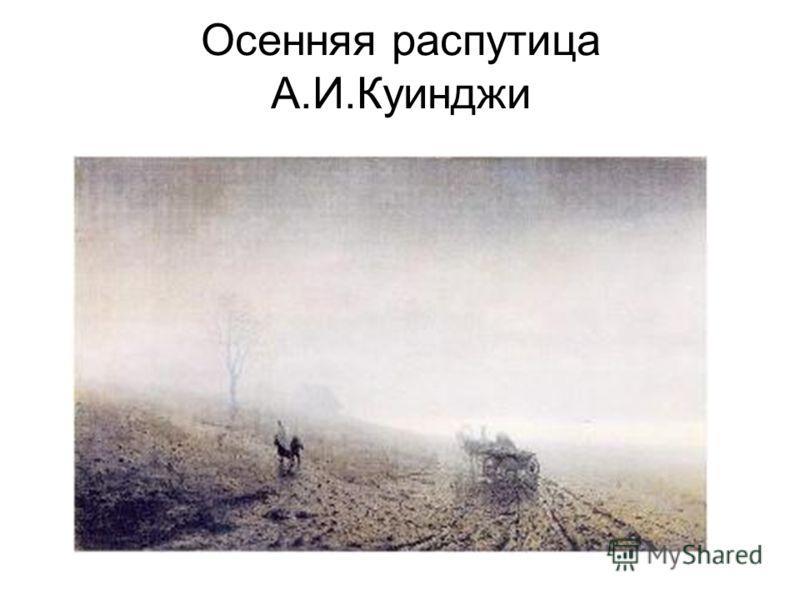 Осенняя распутица А.И.Куинджи