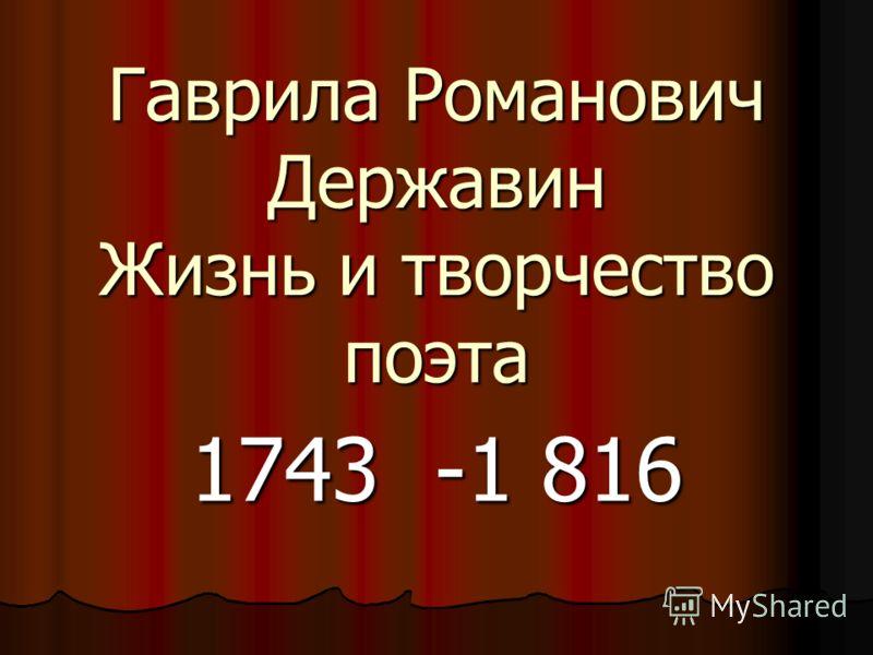 Гаврила Романович Державин Жизнь и творчество поэта 1743 -1 816