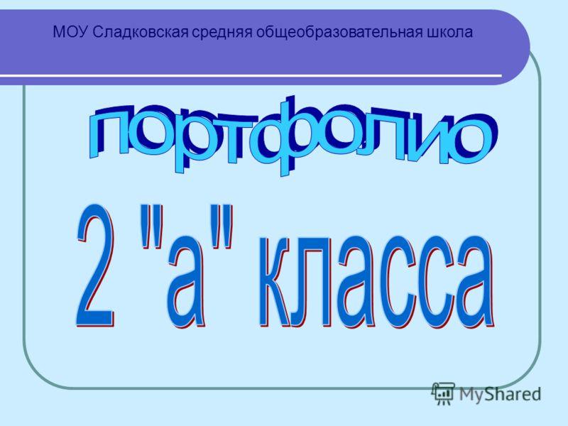 МОУ Сладковская средняя общеобразовательная школа