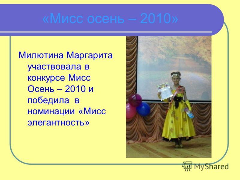 «Мисс осень – 2010» Милютина Маргарита участвовала в конкурсе Мисс Осень – 2010 и победила в номинации «Мисс элегантность»