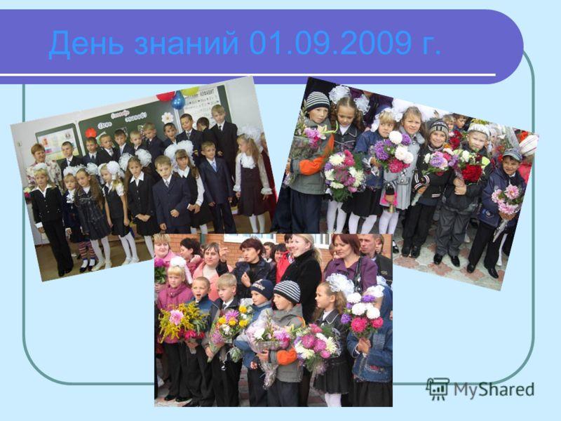 День знаний 01.09.2009 г.