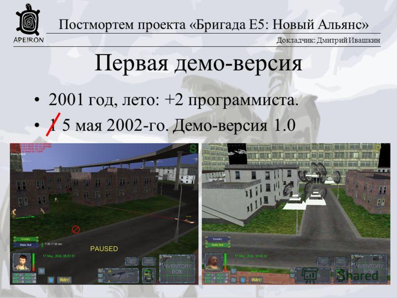 Докладчик: Дмитрий Ивашкин Постмортем проекта «Бригада E5: Новый Альянс» Первая демо-версия 2001 год, лето: +2 программиста. 1 5 мая 2002-го. Демо-версия 1.0