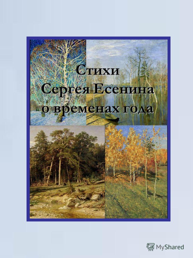 Стихи Сергея Есенина о временах года