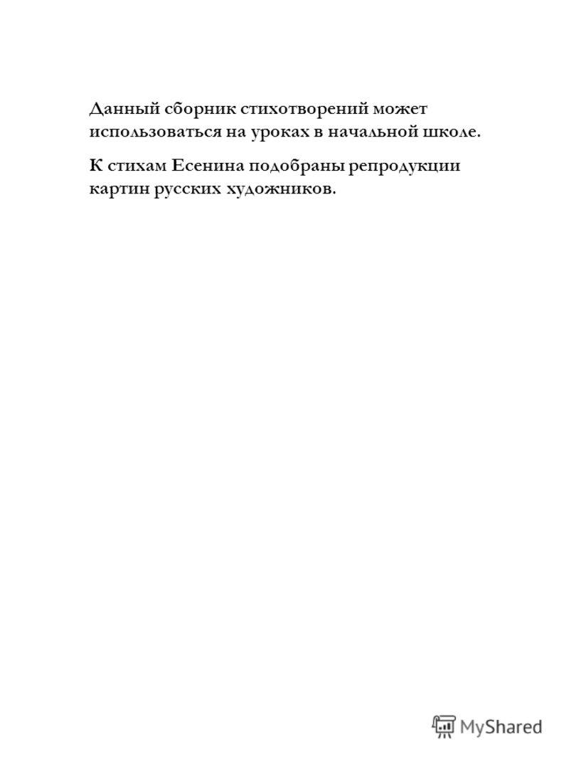 Данный сборник стихотворений может использоваться на уроках в начальной школе. К стихам Есенина подобраны репродукции картин русских художников.