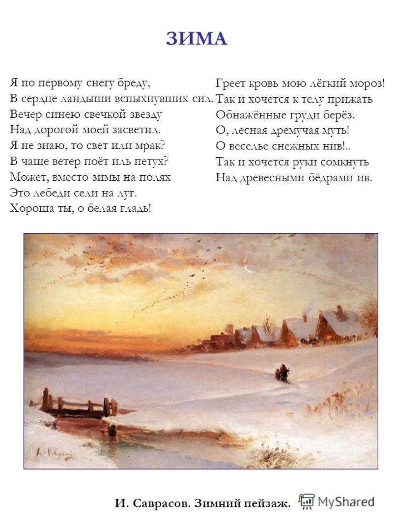 ЗИМА Я по первому снегу бреду, В сердце ландыши вспыхнувших сил. Вечер синею свечкой звезду Над дорогой моей засветил. Я не знаю, то свет или мрак? В чаще ветер поёт иль петух? Может, вместо зимы на полях Это лебеди сели на луг. Хороша ты, о белая гл