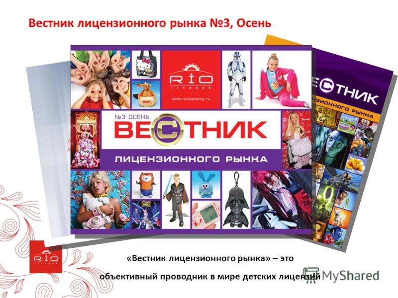 Вестник лицензионного рынка 3, Осень «Вестник лицензионного рынка» – это объективный проводник в мире детских лицензий