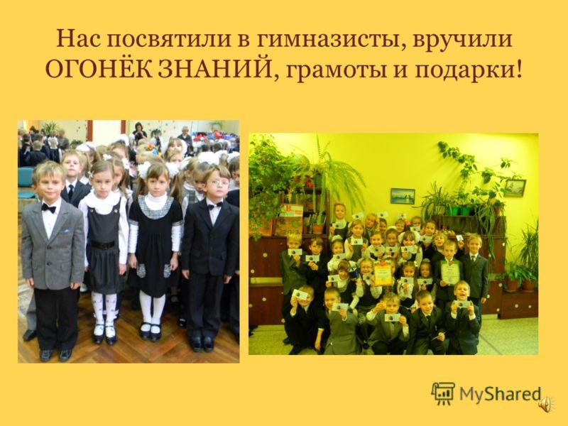 Продолжает Екатерина Эдуардовна… … Ванюшка доволен!