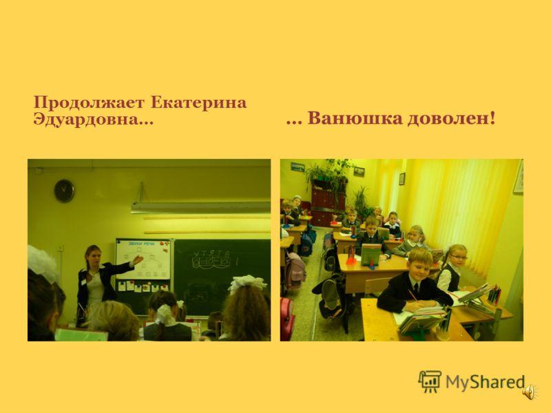 19 октября- День Гимназиста Урок ведёт Мария Алексеевна… … Дашке нравится!