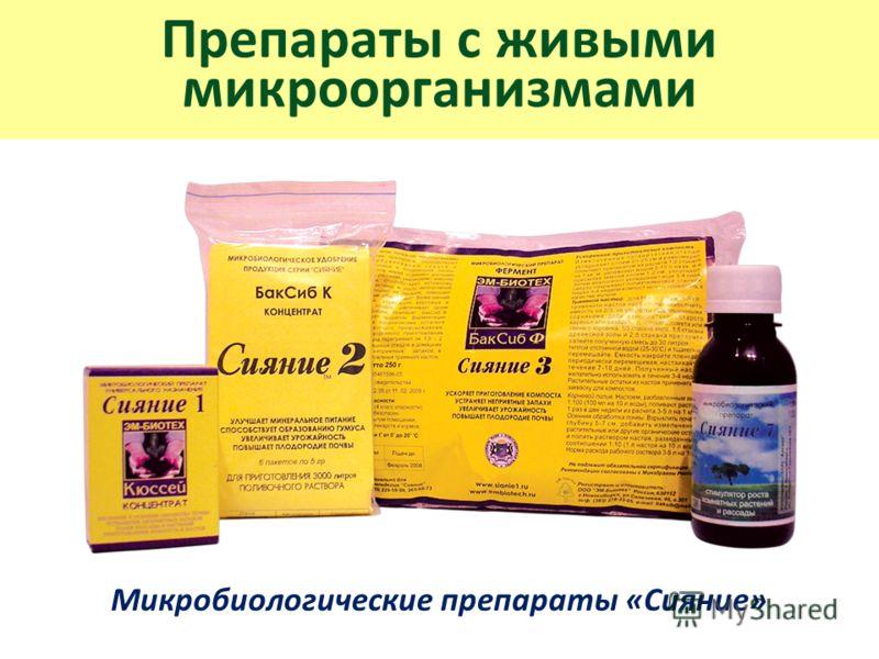 Препараты с живыми микроорганизмами Микробиологические препараты «Сияние»