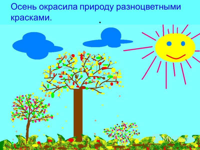 . Осень окрасила природу разноцветными красками.