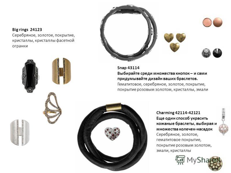 Charming 42114-42121 Еще один способ украсить кожаные браслеты, выбирая из множества колечек-насадок Серебряное, золотое, гематитовое покрытие, покрытие розовым золотом, эмали, кристаллы Snap 43114 Выбирайте среди множества кнопок – и сами придумывай
