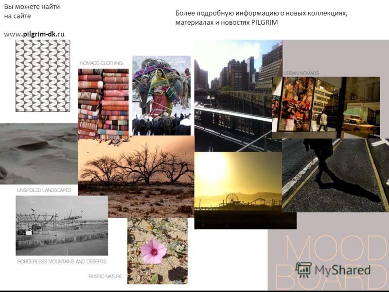 Более подробную информацию о новых коллекциях, материалах и новостях PILGRIM Вы можете найти на сайте www.pilgrim-dk.ru