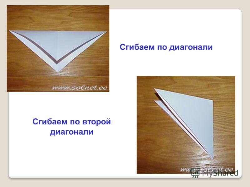Сгибаем по диагонали Сгибаем по второй диагонали