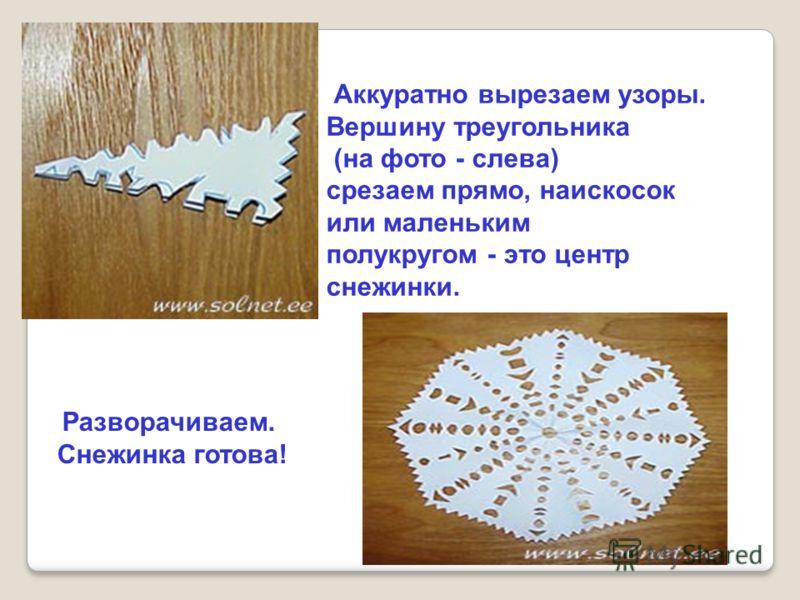 Аккуратно вырезаем узоры. Вершину треугольника (на фото - слева) срезаем прямо, наискосок или маленьким полукругом - это центр снежинки. Разворачиваем. Снежинка готова!