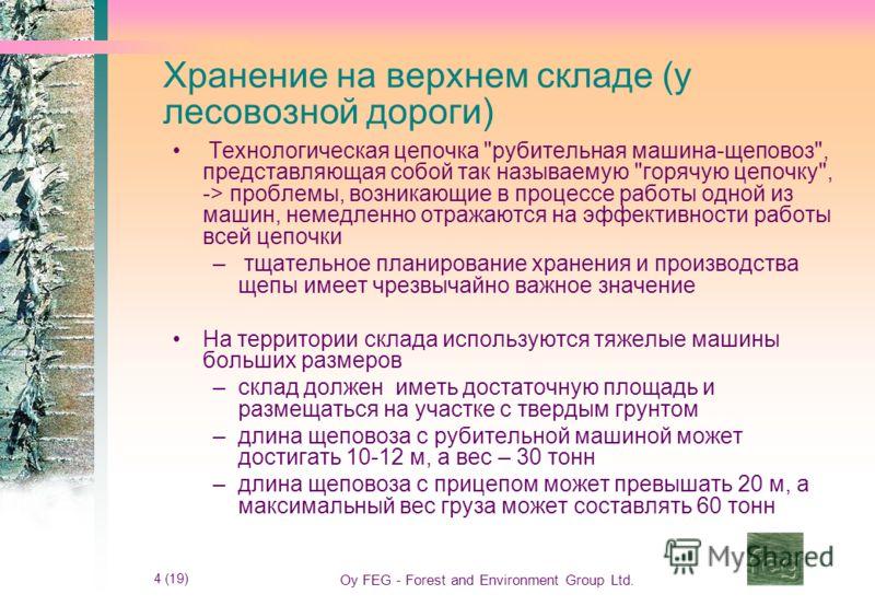 4 (19) Oy FEG - Forest and Environment Group Ltd. Хранение на верхнем складе (у лесовозной дороги) Технологическая цепочка
