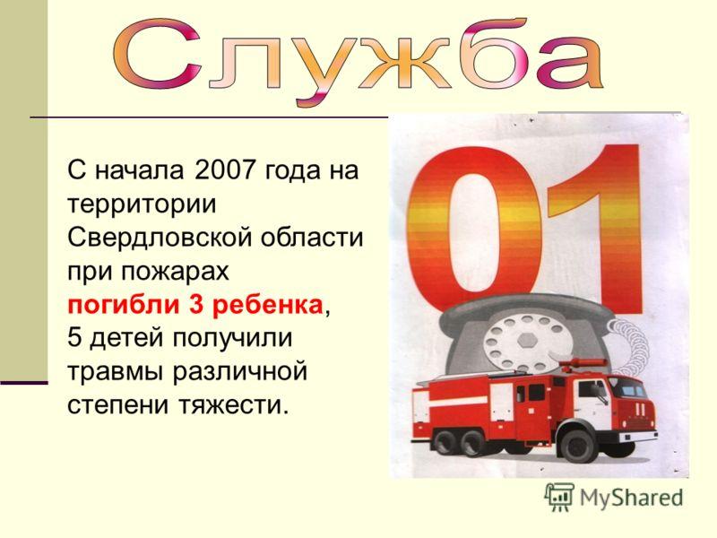 С начала 2007 года на территории Свердловской области при пожарах погибли 3 ребенка, 5 детей получили травмы различной степени тяжести.