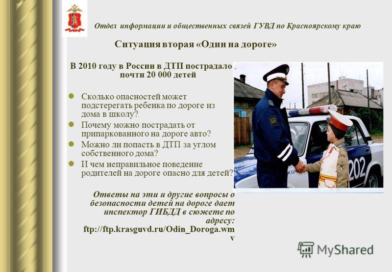 Ситуация вторая «Один на дороге» В 2010 году в России в ДТП пострадало почти 20 000 детей Сколько опасностей может подстерегать ребенка по дороге из дома в школу? Почему можно пострадать от припаркованного на дороге авто? Можно ли попасть в ДТП за уг