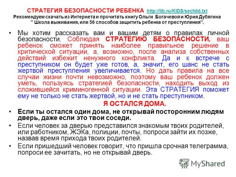 СТРАТЕГИЯ БЕЗОПАСНОСТИ РЕБЕНКА http://lib.ru/KIDS/sechild.txt Рекомендуем скачать из Интернета и прочитать книгу Ольги Богачевой и Юрия Дубягина
