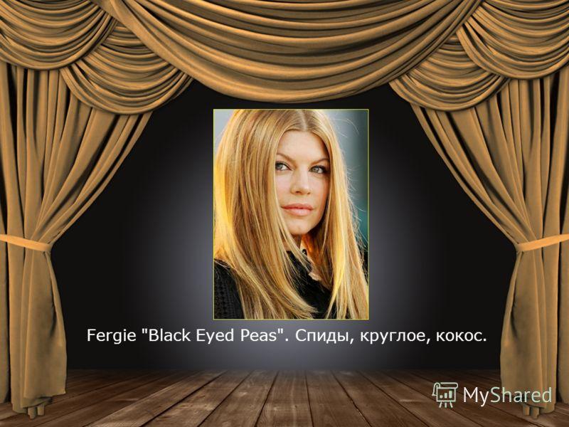 Главный герой культового фильма «Один дома» Маколейн Калкин лечиться от наркотической зависимости… Уитни Хьюстон безнадежная жертва наркотиков… Fergie Black Eyed Peas. Спиды, круглое, кокос. 41