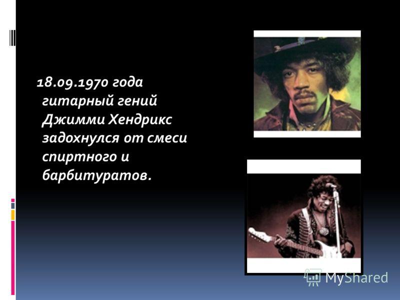 18.09.1970 года гитарный гений Джимми Хендрикс задохнулся от смеси спиртного и барбитуратов.