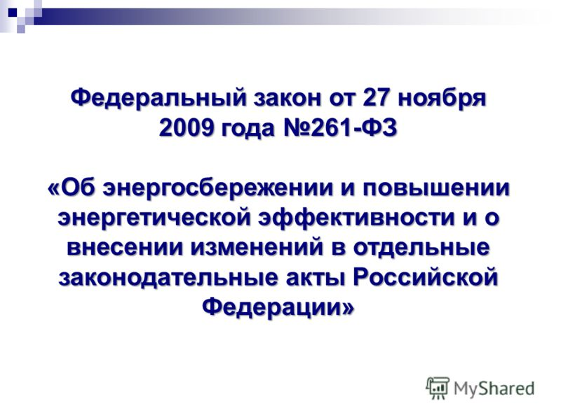 Федеральный закон от 27 ноября 2009 года 261-ФЗ «Об энергосбережении и повышении энергетической эффективности и о внесении изменений в отдельные законодательные акты Российской Федерации»