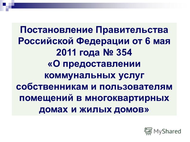 Постановление Правительства Российской Федерации от 6 мая 2011 года 354 «О предоставлении коммунальных услуг собственникам и пользователям помещений в многоквартирных домах и жилых домов»