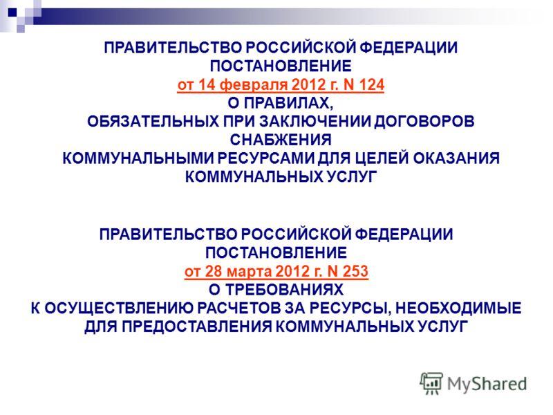 ПРАВИТЕЛЬСТВО РОССИЙСКОЙ ФЕДЕРАЦИИ ПОСТАНОВЛЕНИЕ от 14 февраля 2012 г. N 124 О ПРАВИЛАХ, ОБЯЗАТЕЛЬНЫХ ПРИ ЗАКЛЮЧЕНИИ ДОГОВОРОВ СНАБЖЕНИЯ КОММУНАЛЬНЫМИ РЕСУРСАМИ ДЛЯ ЦЕЛЕЙ ОКАЗАНИЯ КОММУНАЛЬНЫХ УСЛУГ ПРАВИТЕЛЬСТВО РОССИЙСКОЙ ФЕДЕРАЦИИ ПОСТАНОВЛЕНИЕ от