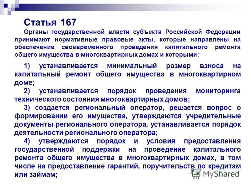 Статья 167 Органы государственной власти субъекта Российской Федерации принимают нормативные правовые акты, которые направлены на обеспечение своевременного проведения капитального ремонта общего имущества в многоквартирных домах и которыми: 1) устан