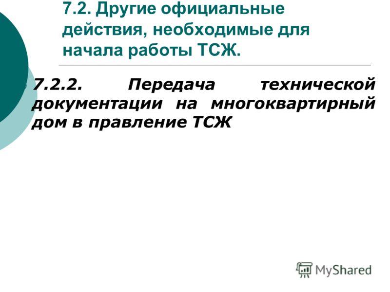 7.2. Другие официальные действия, необходимые для начала работы ТСЖ. 7.2.2. Передача технической документации на многоквартирный дом в правление ТСЖ