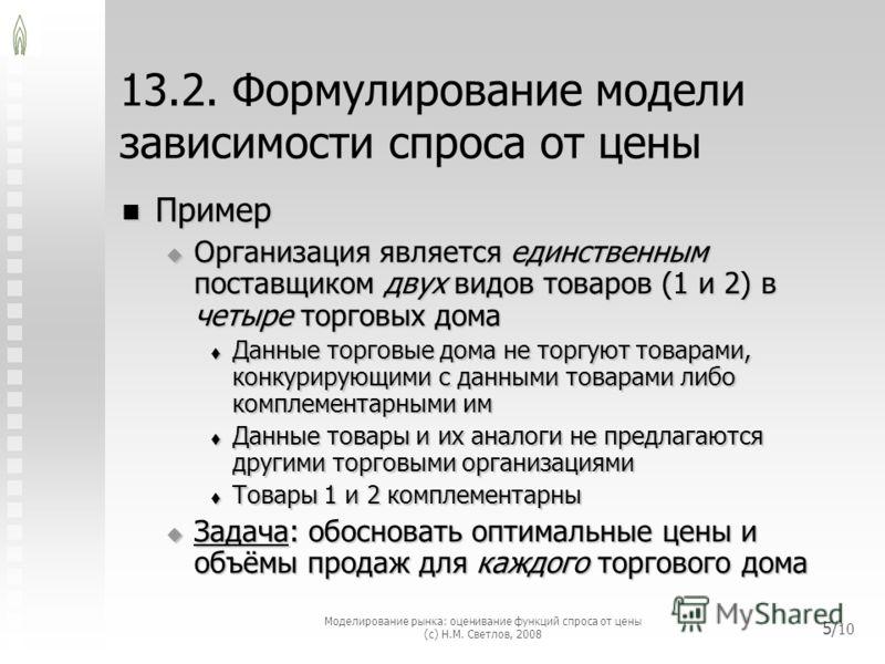 13.2. Формулирование модели зависимости спроса от цены Пример Пример Организация является единственным поставщиком двух видов товаров (1 и 2) в четыре торговых дома Организация является единственным поставщиком двух видов товаров (1 и 2) в четыре тор
