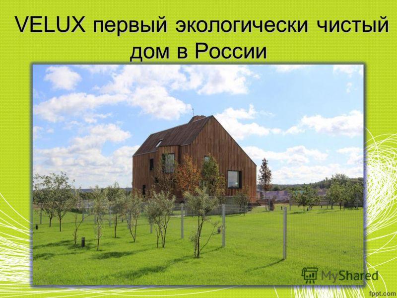 VELUX первый экологически чистый дом в России VELUX первый экологически чистый дом в России