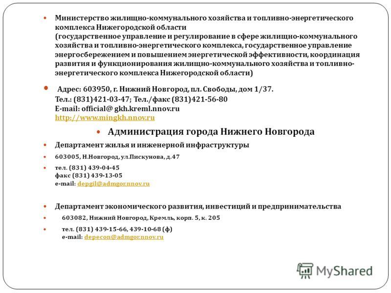 Министерство жилищно - коммунального хозяйства и топливно - энергетического комплекса Нижегородской области ( государственное управление и регулирование в сфере жилищно - коммунального хозяйства и топливно - энергетического комплекса, государственное