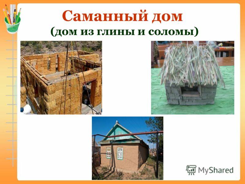 Саманный дом (дом из глины и соломы)
