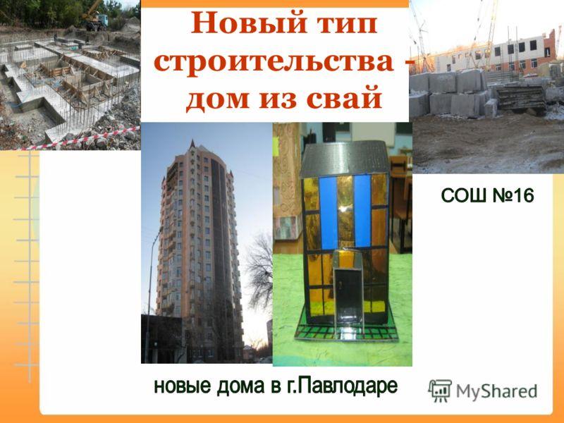 Новый тип строительства - дом из свай