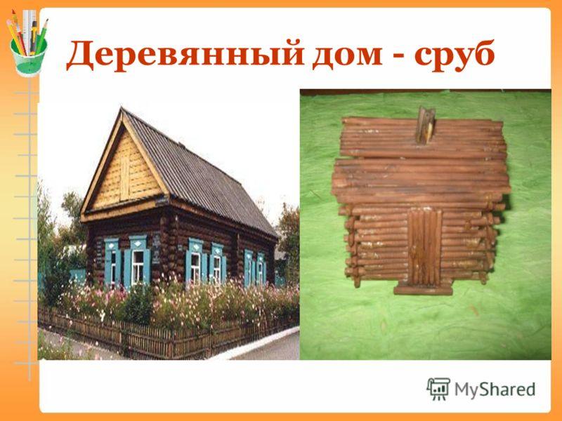 Деревянный дом - сруб