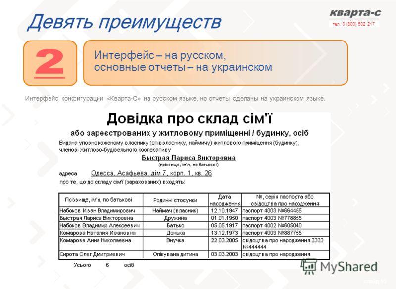 слайд 10 тел. 0 (800) 502 217 Девять преимуществ Интерфейс конфигурации «Кварта-С» на русском языке, но отчеты сделаны на украинском языке. Интерфейс – на русском, основные отчеты – на украинском