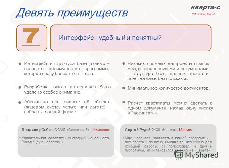 слайд 16 тел. 0 (800) 502 217 Девять преимуществ Интерфейс - удобный и понятный Никаких сложных настроек и ссылок между справочниками и документами – структура базы данных проста и понятна даже без подсказок. Разработке такого интерфейса было уделено