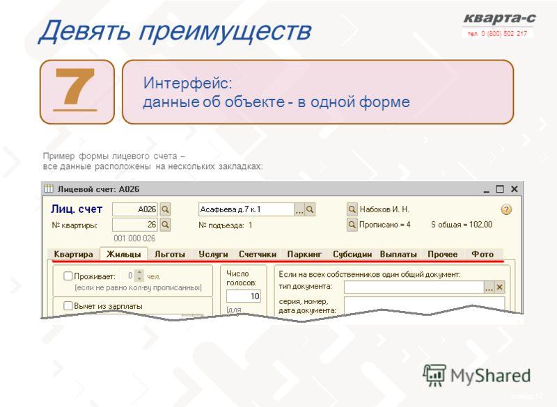 слайд 17 тел. 0 (800) 502 217 Девять преимуществ Интерфейс: данные об объекте - в одной форме Пример формы лицевого счета – все данные расположены на нескольких закладках: