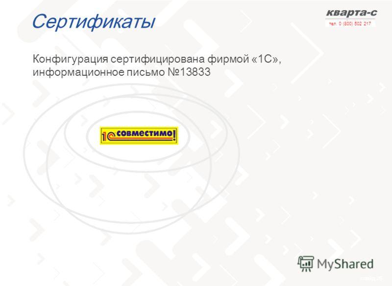 слайд 26 тел. 0 (800) 502 217 Сертификаты Конфигурация сертифицирована фирмой «1С», информационное письмо 13833