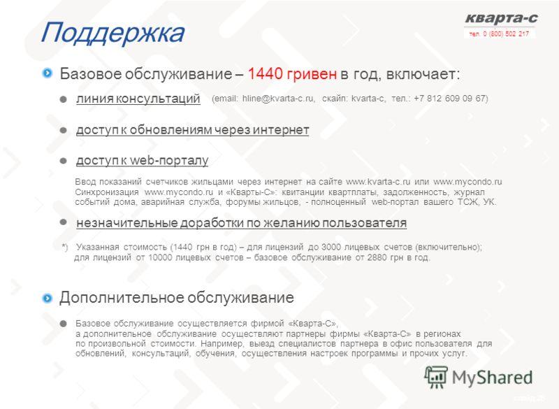 слайд 28 тел. 0 (800) 502 217 линия консультаций доступ к обновлениям через интернет доступ к web-порталу незначительные доработки по желанию пользователя Поддержка (email: hline@kvarta-c.ru, cкайп: kvarta-c, тел.: +7 812 609 09 67) Базовое обслужива