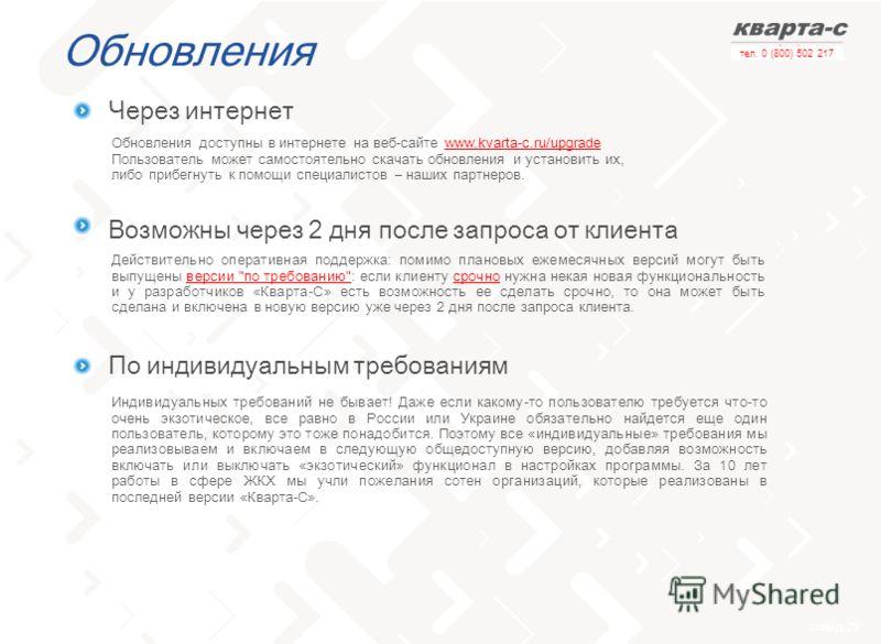слайд 29 тел. 0 (800) 502 217 Обновления Через интернет Действительно оперативная поддержка: помимо плановых ежемесячных версий могут быть выпущены версии