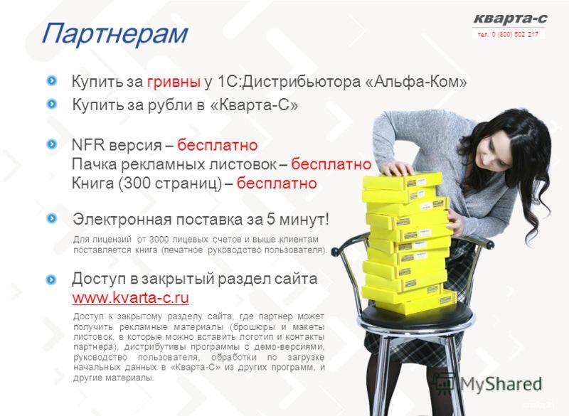 слайд 31 тел. 0 (800) 502 217 Партнерам Доступ в закрытый раздел сайта www.kvarta-c.ru Доступ к закрытому разделу сайта, где партнер может получить рекламные материалы (брошюры и макеты листовок, в которые можно вставить логотип и контакты партнера),
