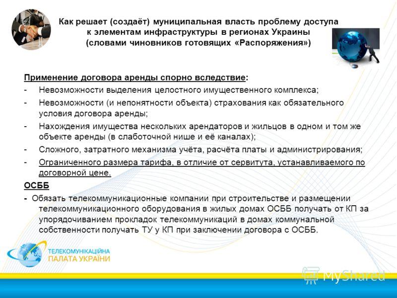 Как решает (создаёт) муниципальная власть проблему доступа к элементам инфраструктуры в регионах Украины (словами чиновников готовящих «Распоряжения») Применение договора аренды спорно вследствие: -Невозможности выделения целостного имущественного ко