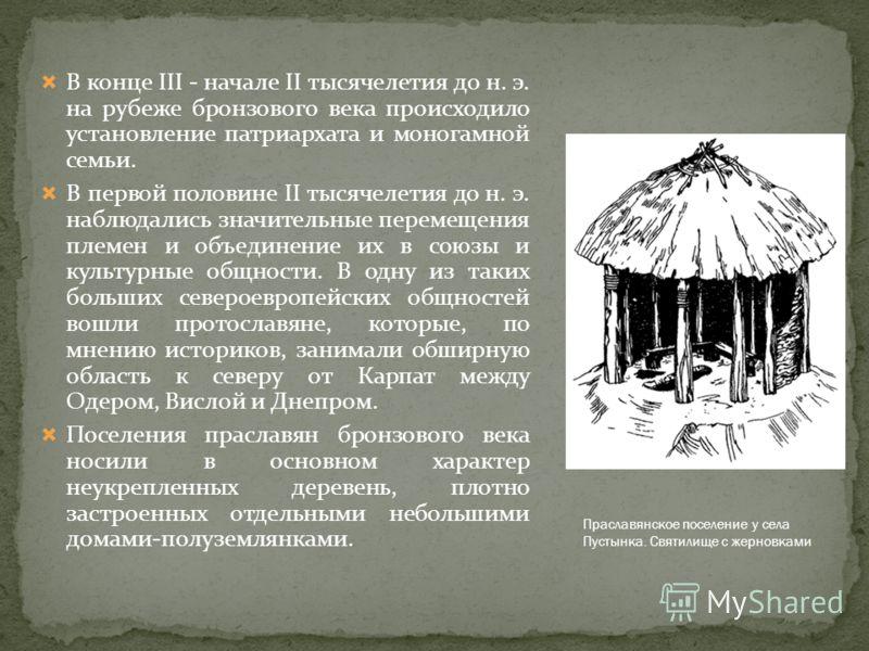 В конце III - начале II тысячелетия до н. э. на рубеже бронзового века происходило установление патриархата и моногамной семьи. В первой половине II тысячелетия до н. э. наблюдались значительные перемещения племен и объединение их в союзы и культурны
