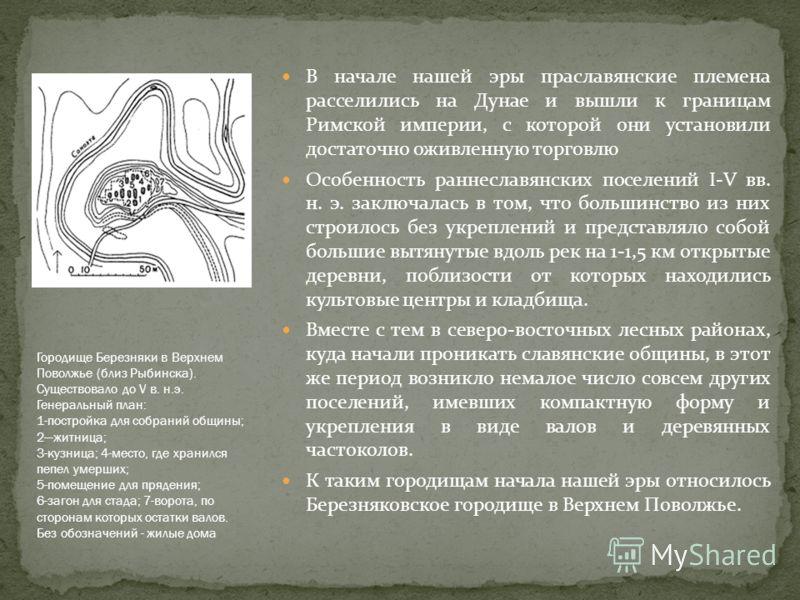 В начале нашей эры праславянские племена расселились на Дунае и вышли к границам Римской империи, с которой они установили достаточно оживленную торговлю Особенность раннеславянских поселений I-V вв. н. э. заключалась в том, что большинство из них ст