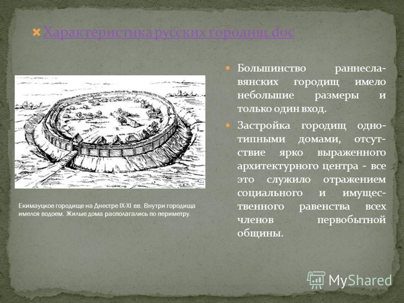 Большинство раннесла- вянских городищ имело небольшие размеры и только один вход. Застройка городищ одно- типными домами, отсут- ствие ярко выраженного архитектурного центра - все это служило отражением социального и имущес- твенного равенства всех ч